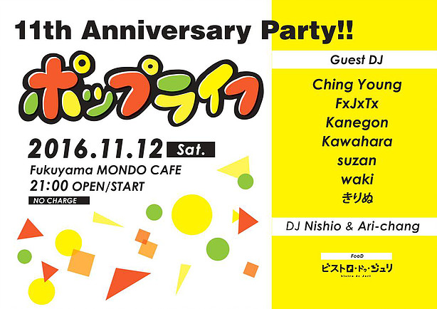 POPLIFE - 11th Anniversary Party!!