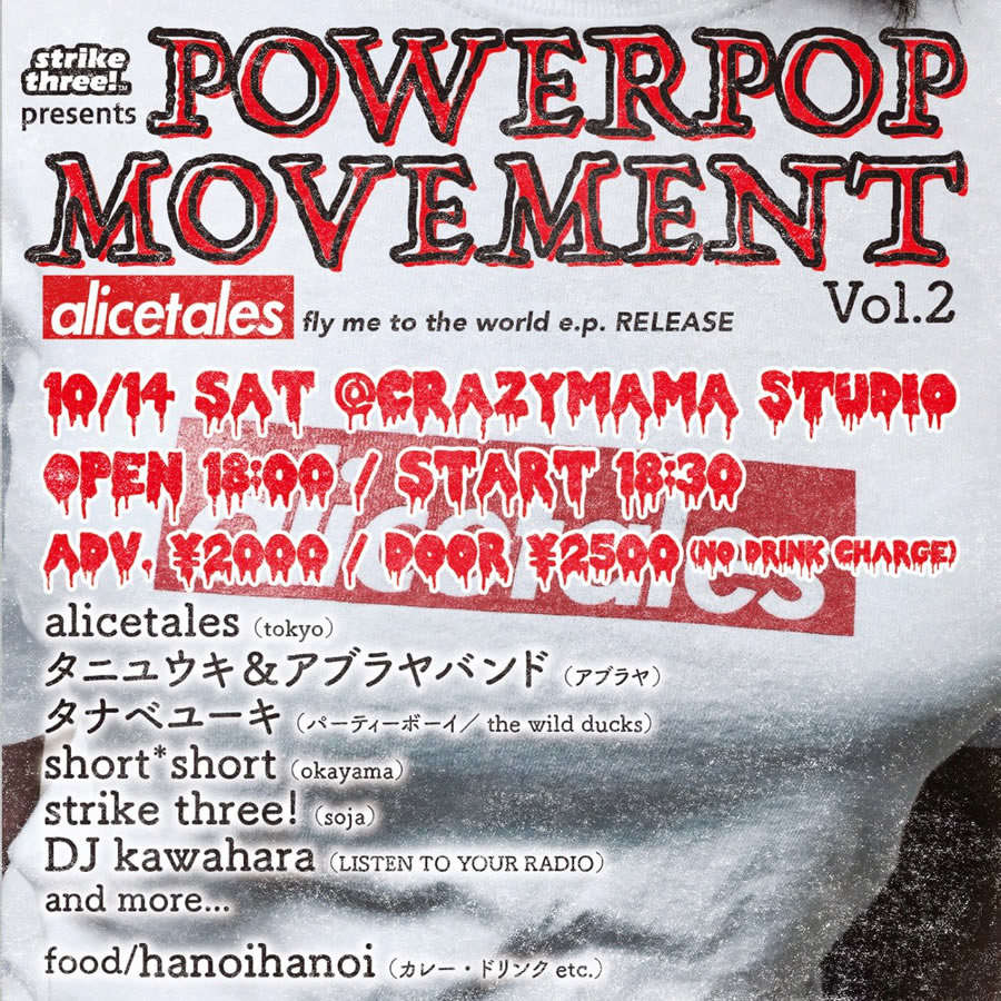 POWERPOPMOVEMENT Vol.2